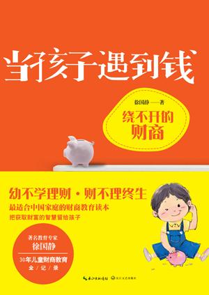 徐国静-《当孩子遇到钱》