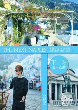 郭敬明-《下一站·那不勒斯》