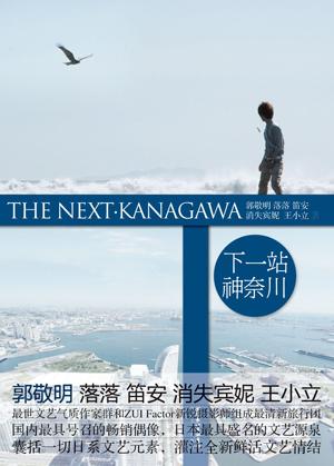 郭敬明-《下一站·神奈川》