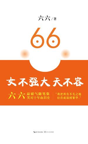 六六-《女不强大天不容》