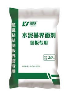 水泥基界面剂