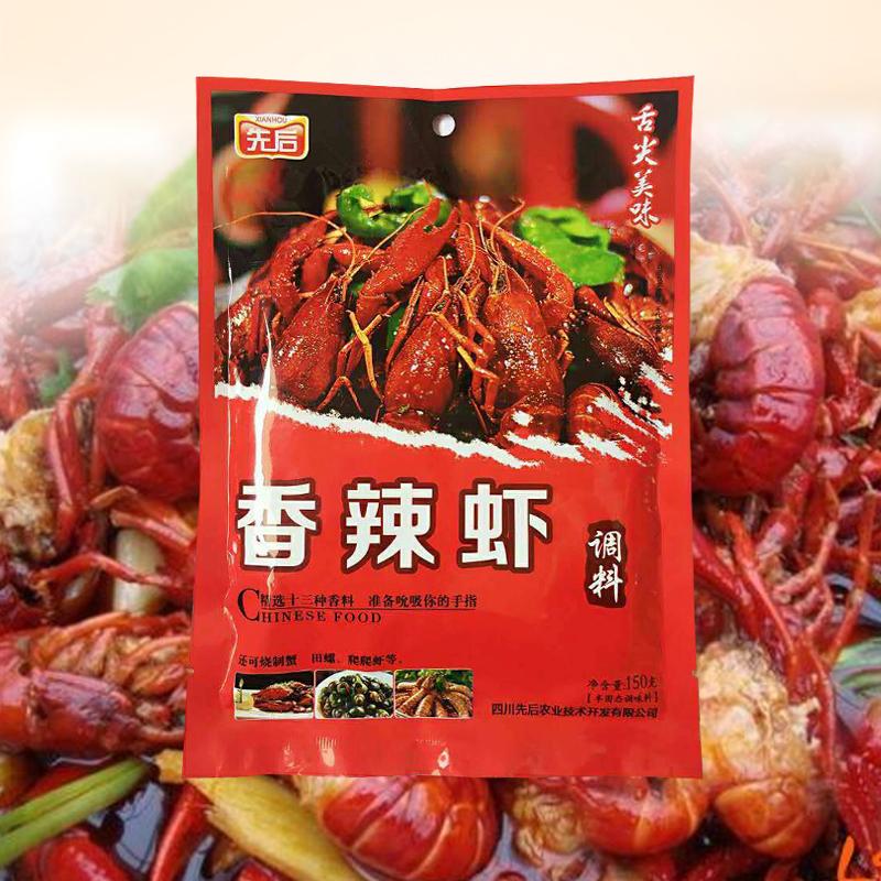 香辣虾底料