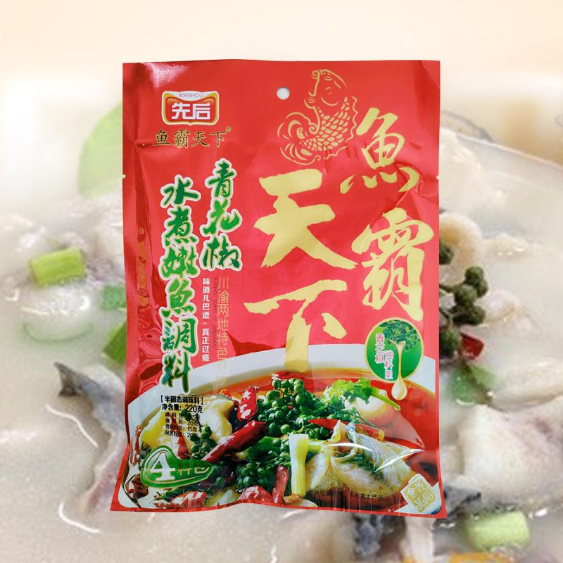 青花椒水煮嫩鱼