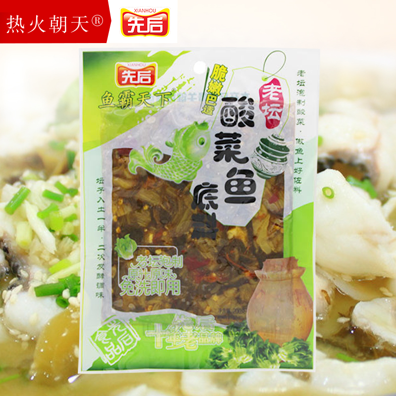 酸菜鱼底料