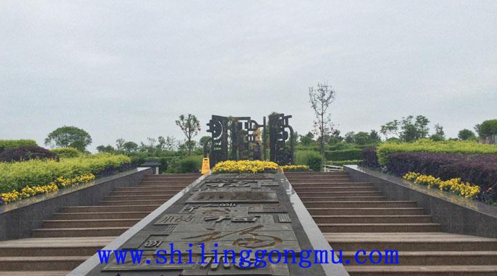 磨盘山精致石岭公墓南园