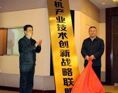 中华全国供销合作总社党组成员、理事会副主任肖仲凯,中国国家认证认可监督管理委员会副主任王大宁为联盟揭牌