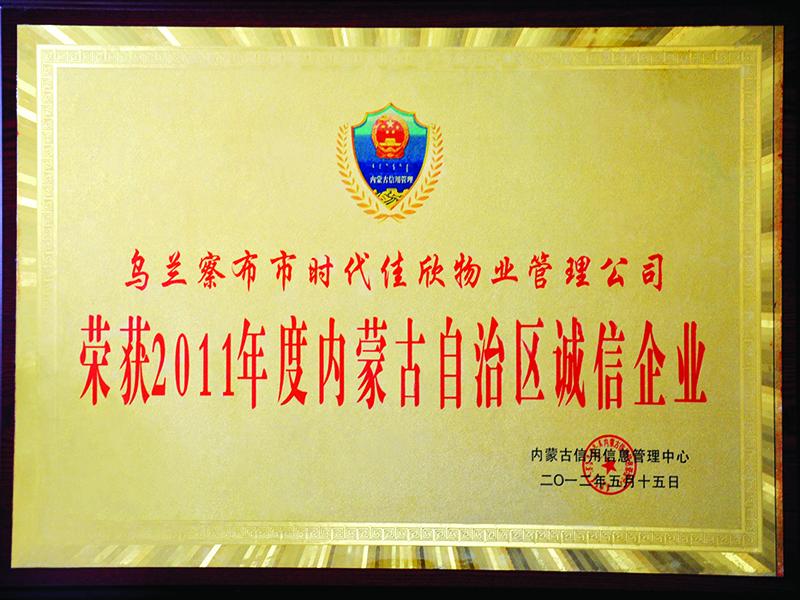 12年诚信企业荣誉奖牌7