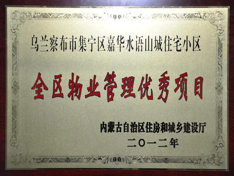 12年嘉华—全区物业管理优秀项目