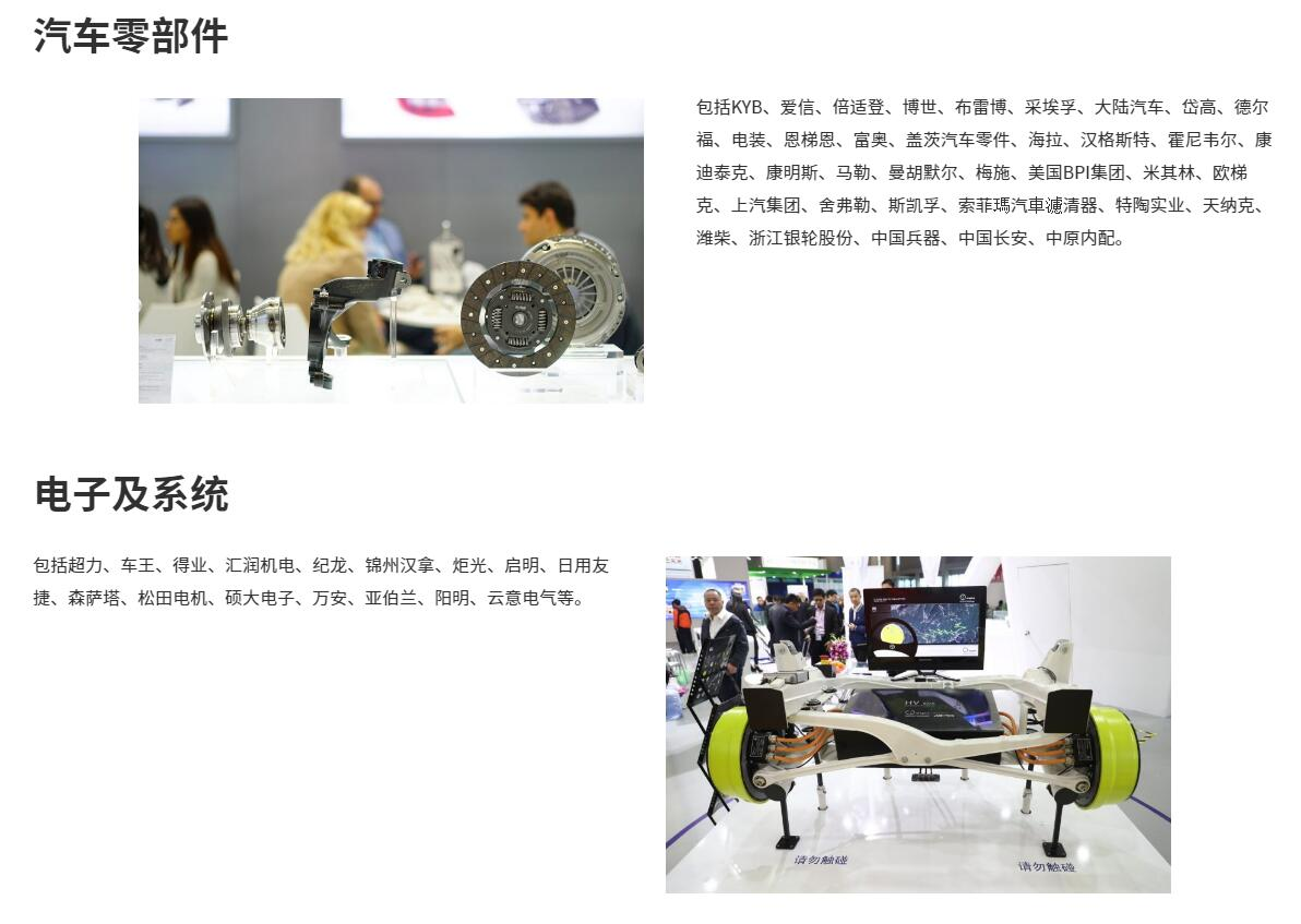 法兰克福(上海)汽配展-AUTOMECHANIKA SHANGHAI