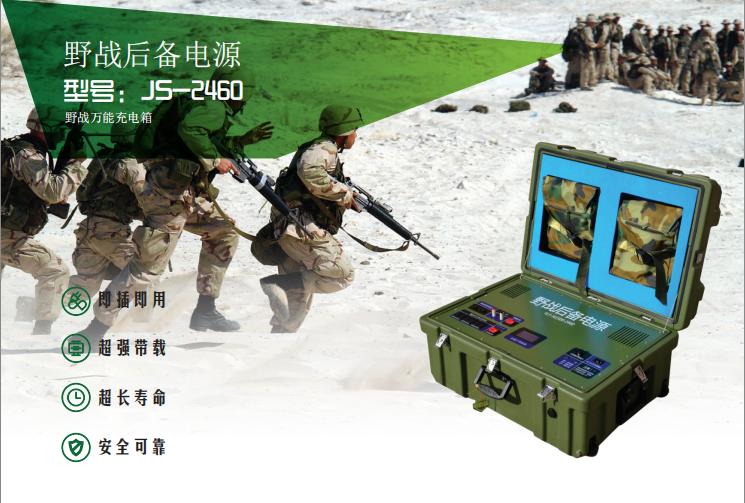 野战后备电源JS-2460