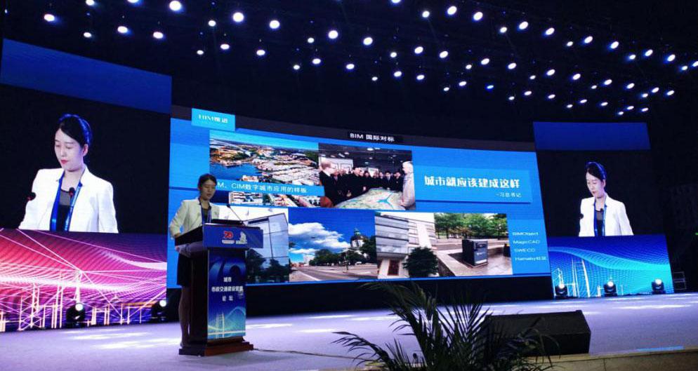 BIM技术创新应用亮相省城建博览会 助力数字城市品质提升