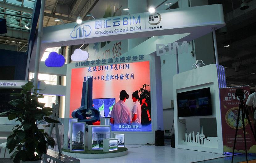 """""""智慧城市""""展区精彩亮相第十二届济南国际信息技术博览会"""