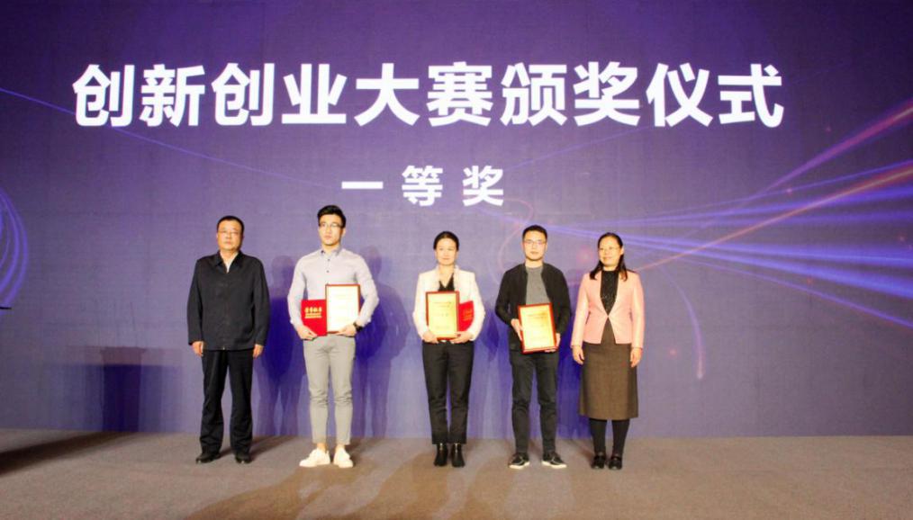 齐鲁智慧谷双创大街正式启动 智汇云获双创大赛一等奖