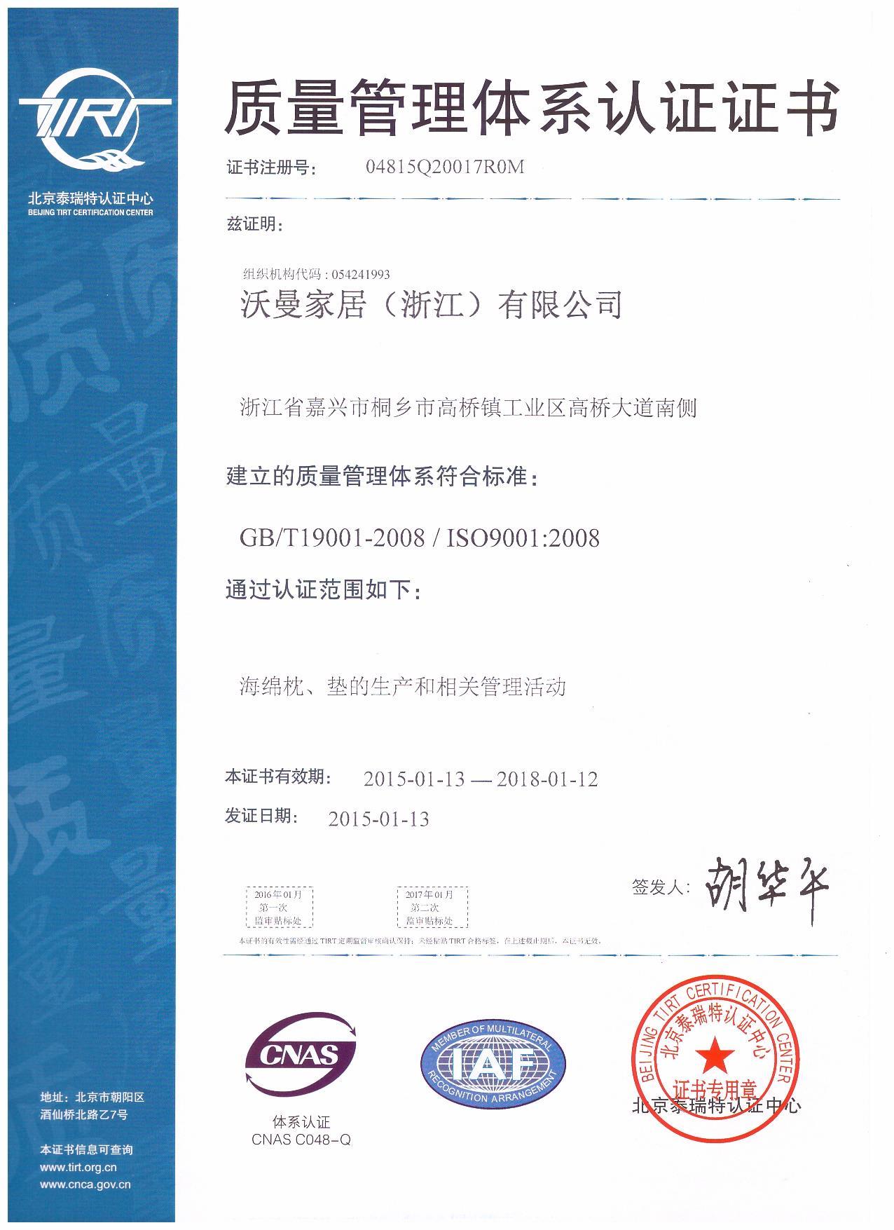 质量体系认证证书-中文-min