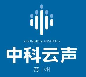 中科云声(苏州)电子科技有限公司
