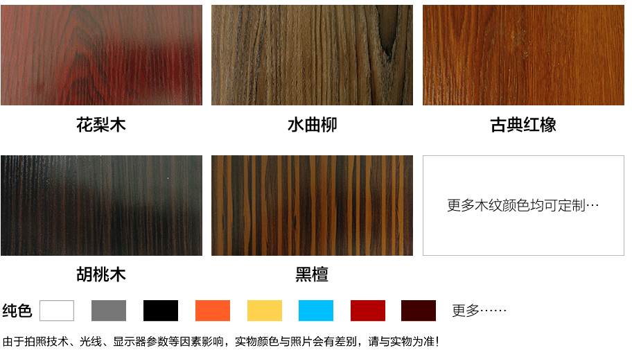 桌面及柜体木纹定制