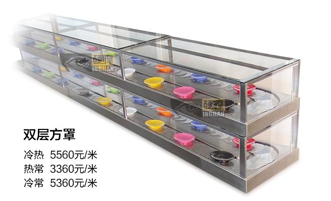 双层玻璃罩回转寿司设备报价