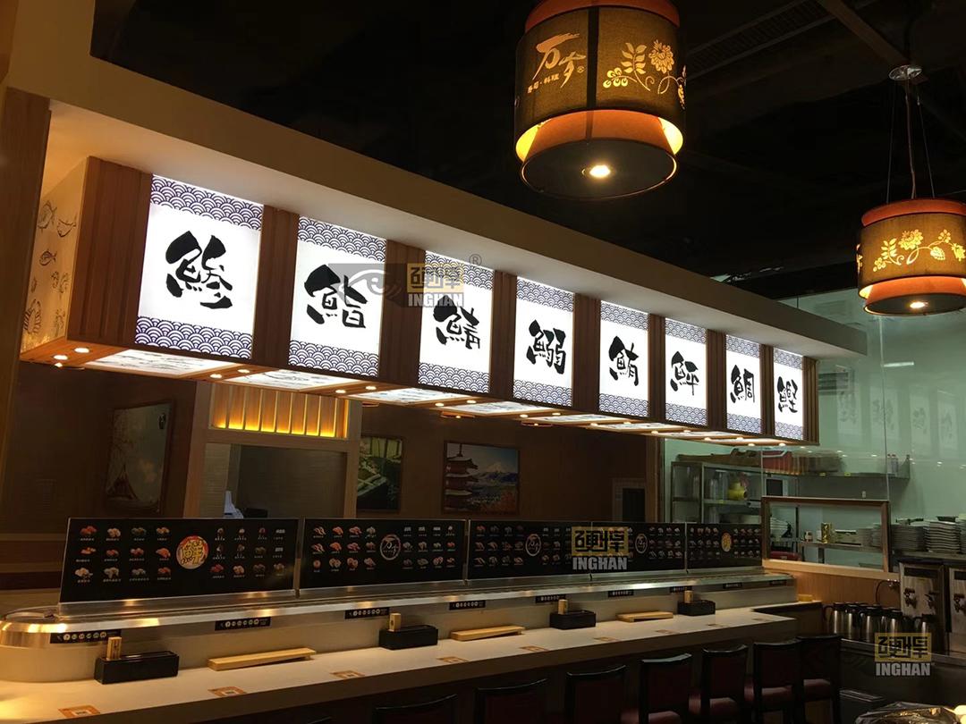 回转寿司设备在万岁回转寿司中的应用