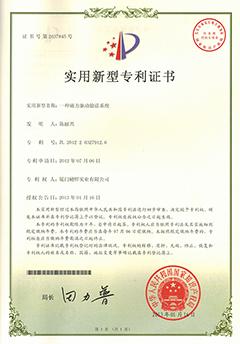 旋转小火锅餐厅磁力驱动输送系统专利证书