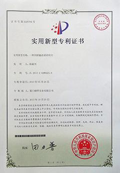 旋转小火锅设备传送机台上的荷叶片专利证书