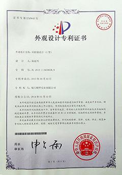 旋转小火锅设备-I型输送台专利证书
