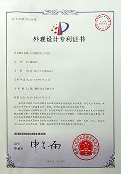 回转寿司O型机台设备专利证书