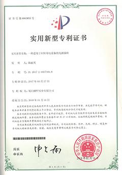 回转火锅寿司餐厅中特制电源插座的专利