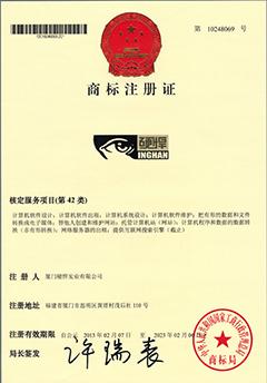 厦门硬悍实业有限公司商标注册证