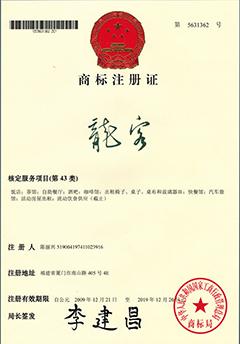 龙客无人餐厅商标注册证