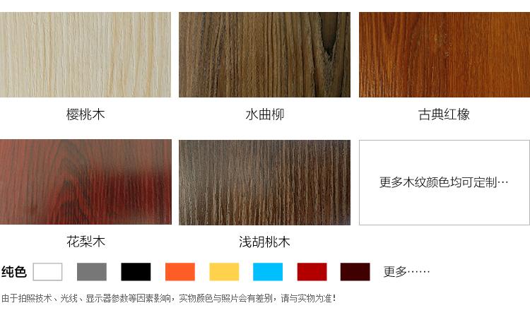 柜体木纹颜色选择