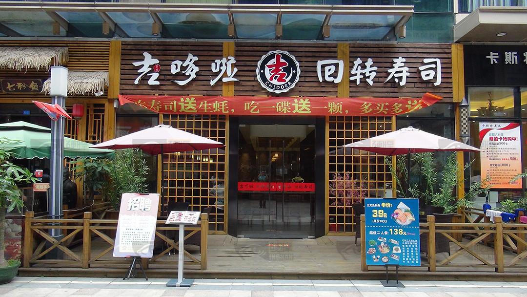 吉哆啦回转寿司门店设计图片