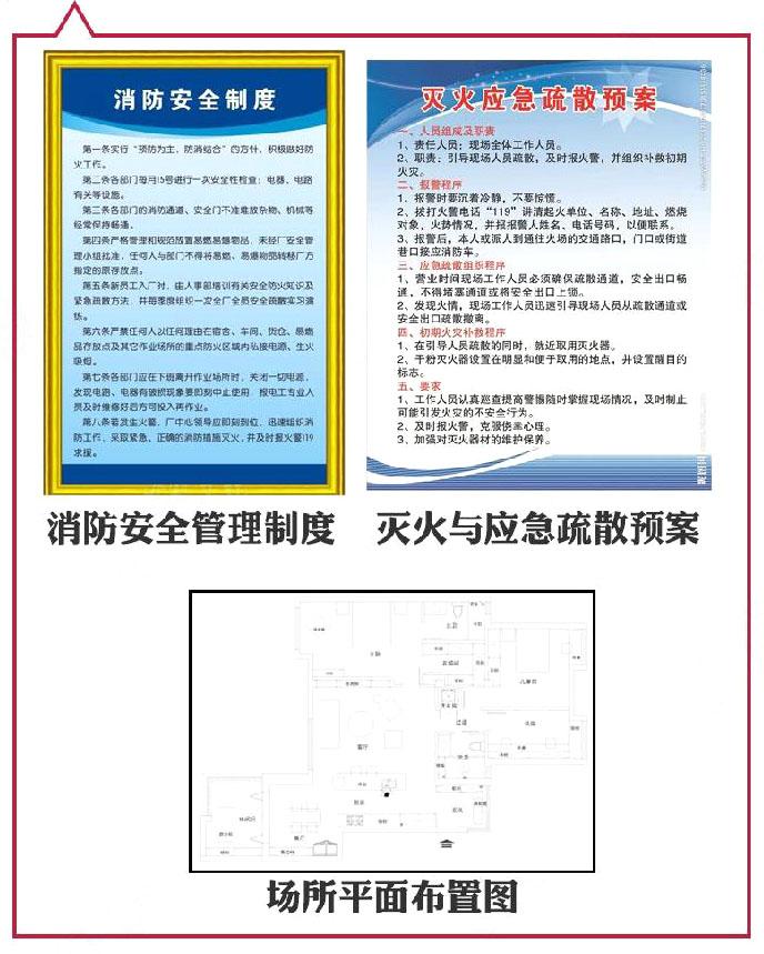 餐厅消防制度及疏散预案和平面图