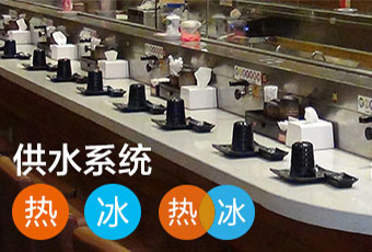 回转寿司设备功能定制,回转机台输送带可定制各种功能,可做回转寿司带开水功能,也可做旋转火锅烤肉带排烟功能。