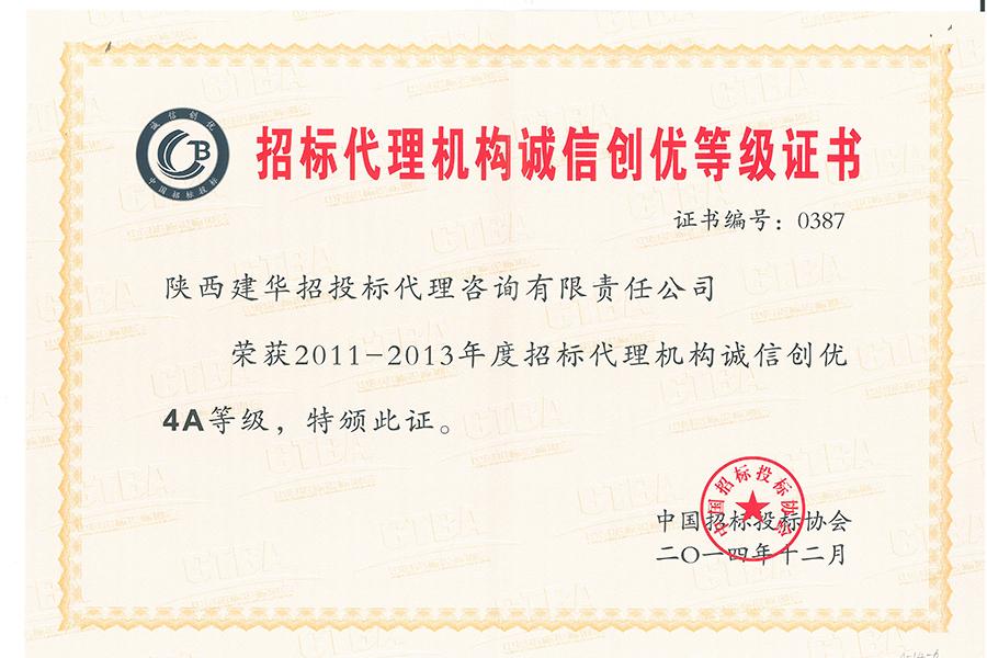 2011-2013年度4A证书2014