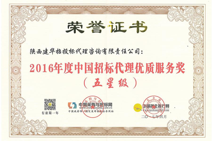 2016年度中国招标代理优质服务奖-五星级2017