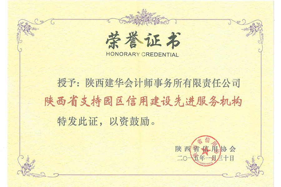 陕西省支持园区信用建设先进服务机构2015.01