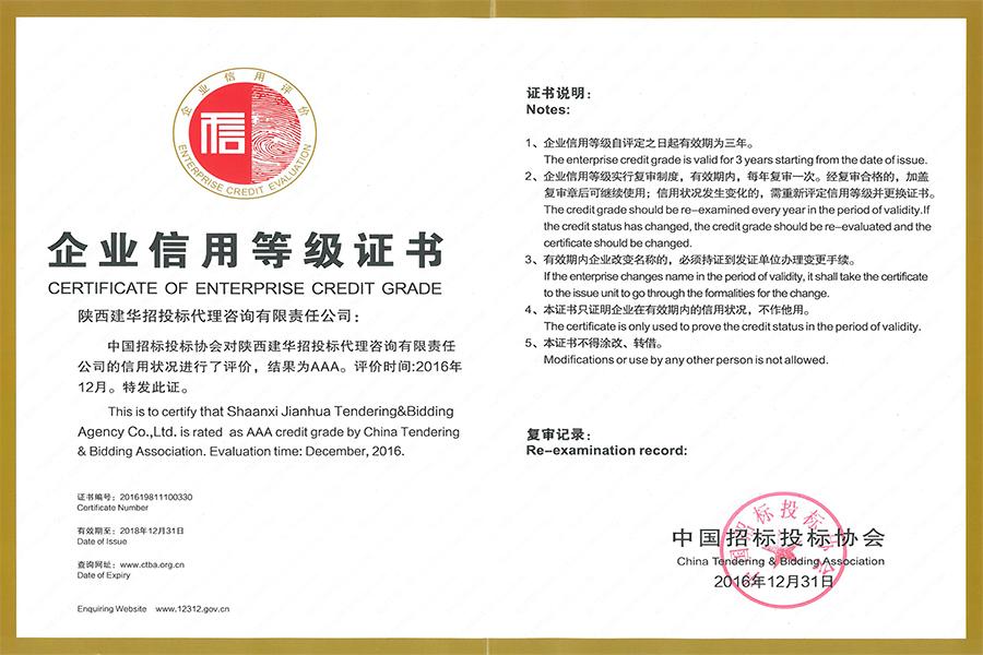 招标公司企业信用等级证书2016.12