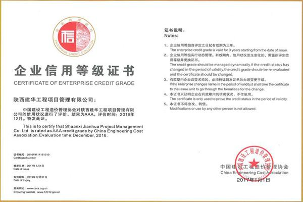 项目公司企业信用等级证书
