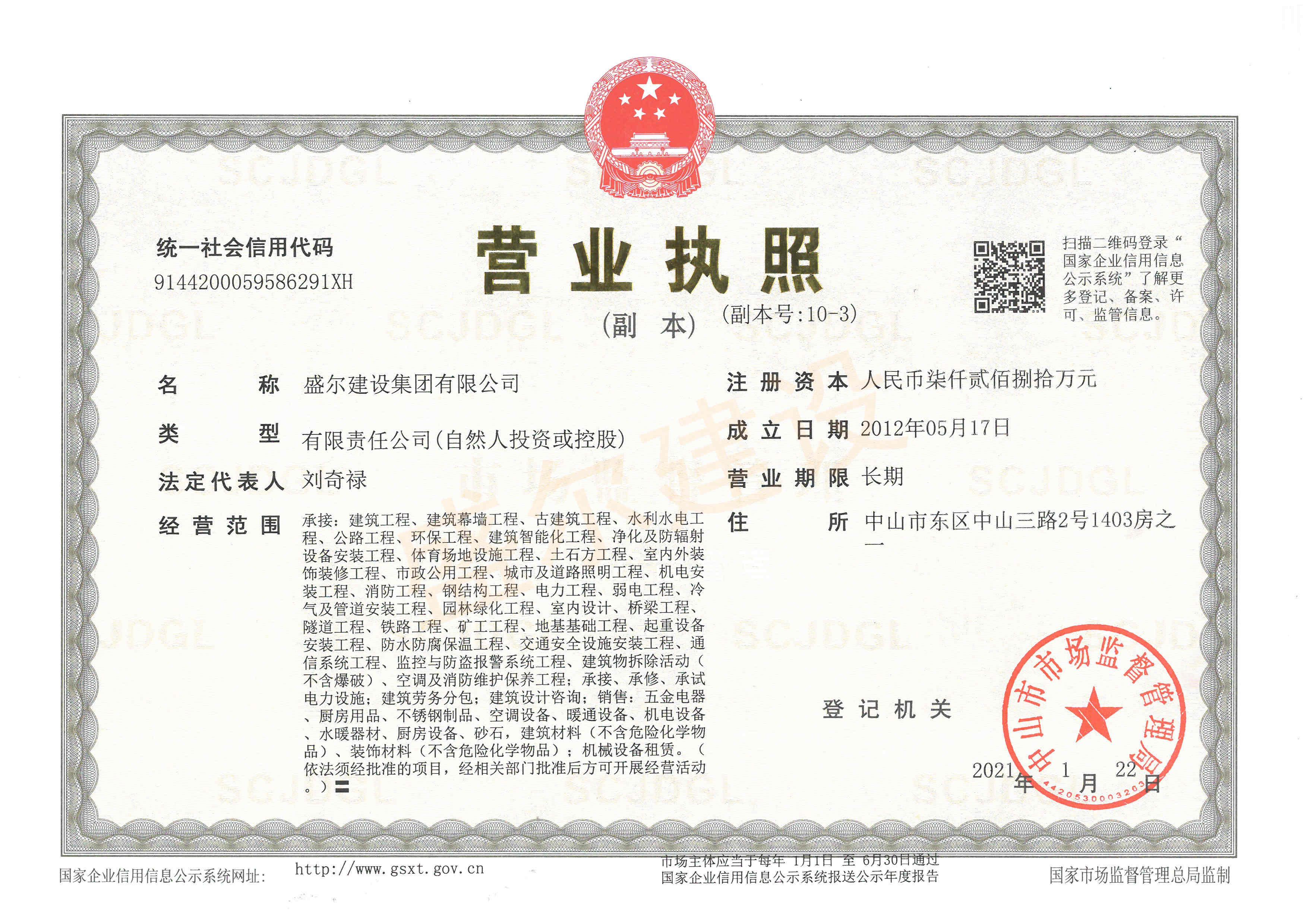 2021-02营业执照副-2_副本