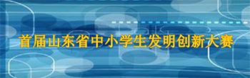 关于举办首届山东省中小学生发明创新大赛的通知