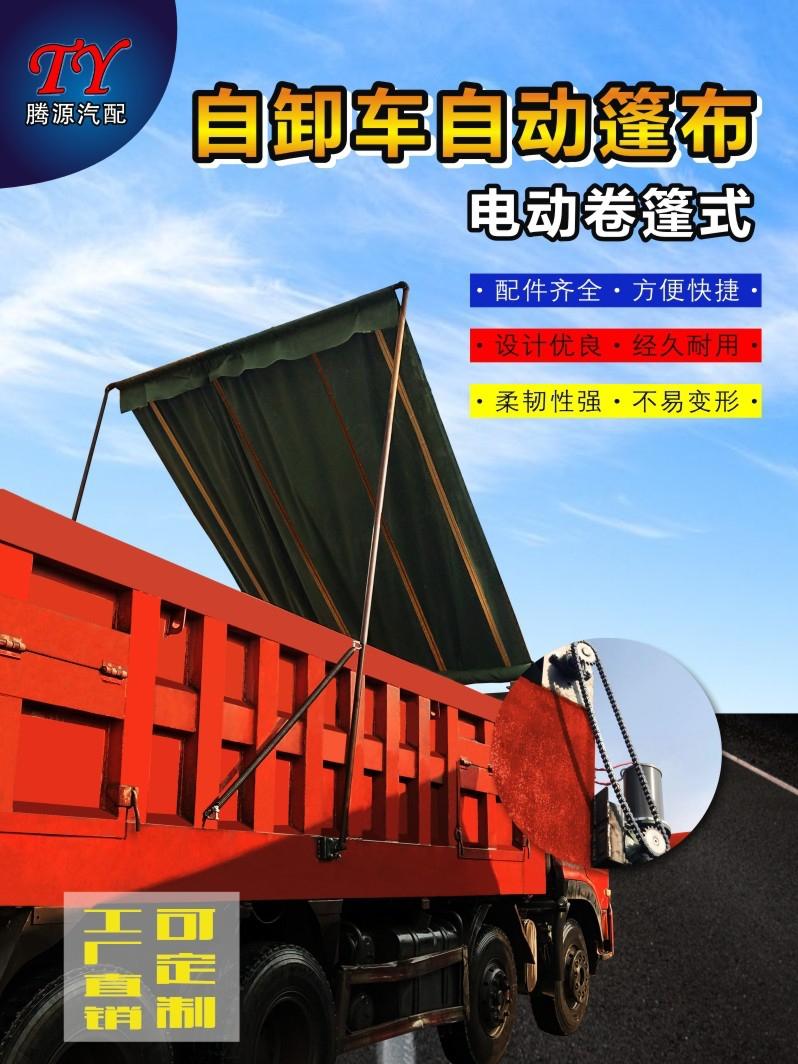 泥头车电动环保盖自卸车自动伸缩篷布链条式渣土车全套加厚环保盖