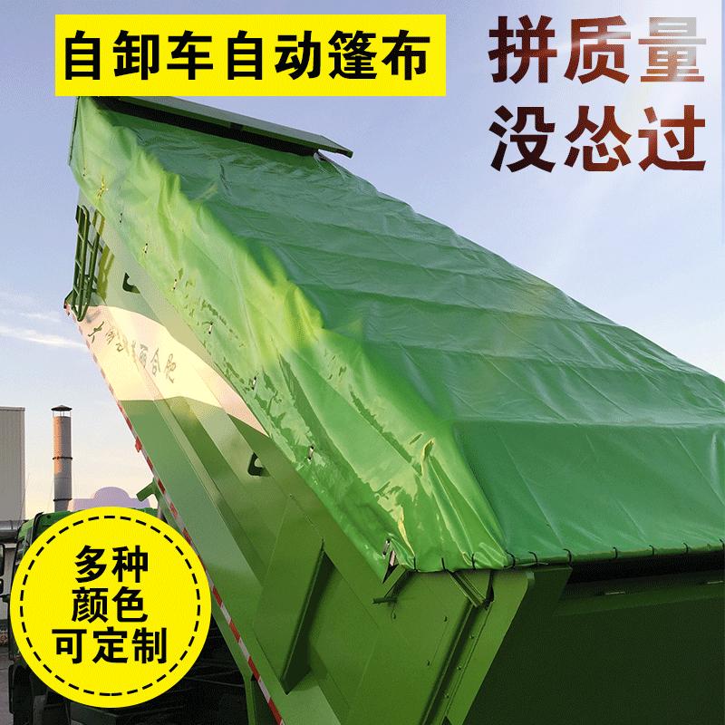自卸车自动盖篷布圆钢内置轨道无线伸缩渣土车电动全套环保盖配件
