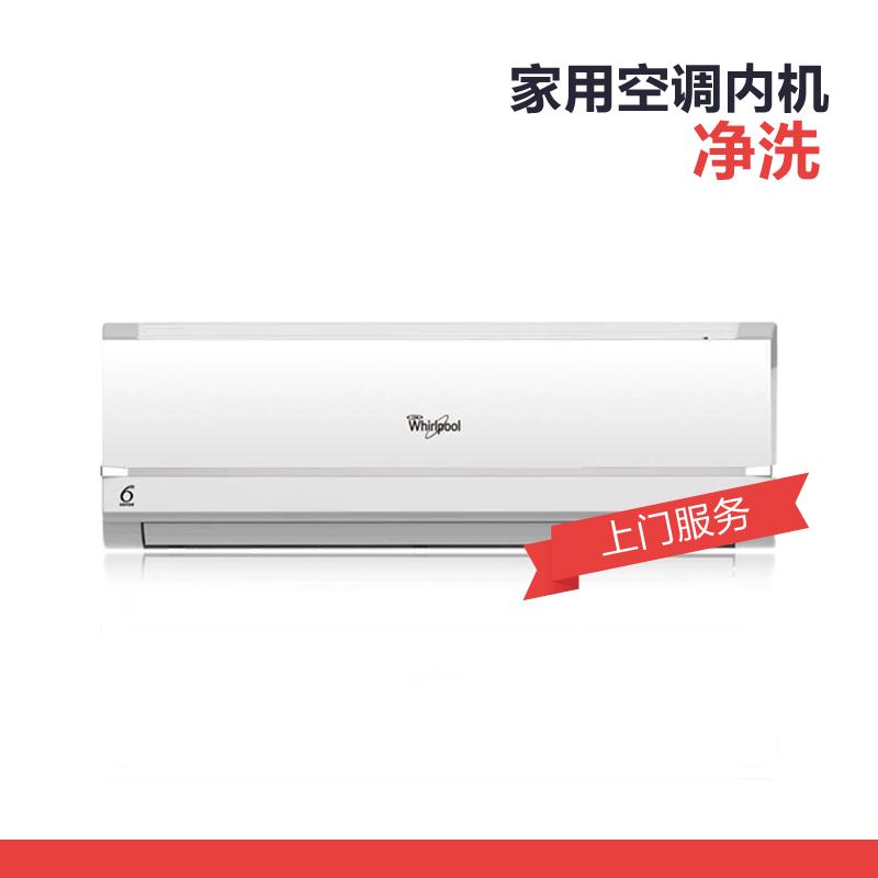 挂式空调清洗服务