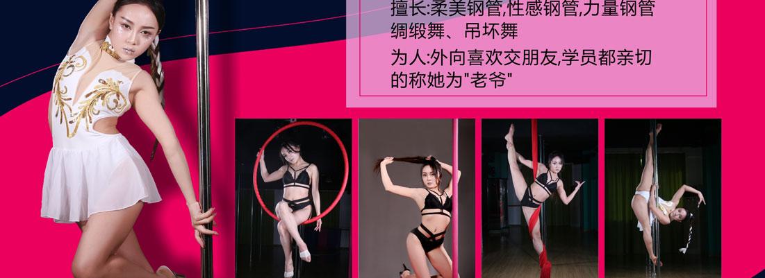 钢管舞导师 舞本舞蹈培训