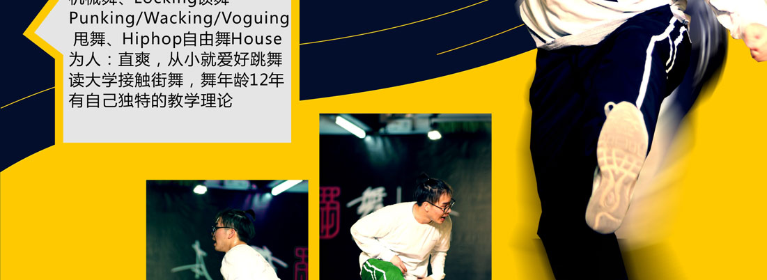 街舞教练班 培训 广州舞蹈培训