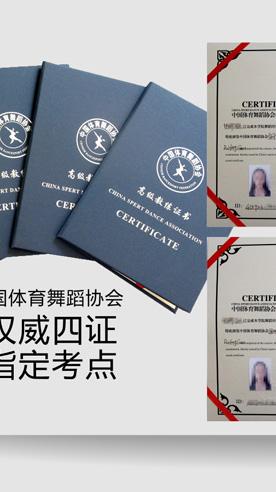 钢管舞考证机构 广州舞蹈培训