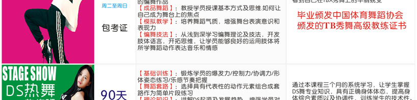 90天 60节课 颁发中国体育舞蹈协会高级教练证书