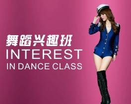 舞本舞蹈 舞蹈兴趣培训