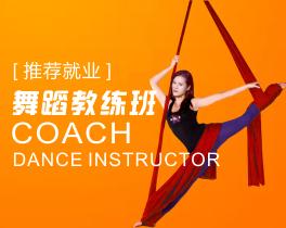 舞蹈教练培训班