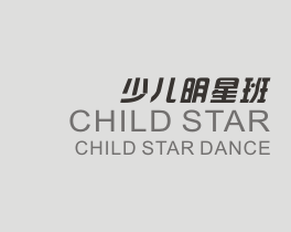 舞本舞蹈培训 少儿明星班